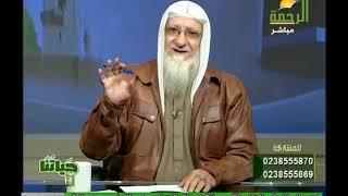 برنامج حياتنا |  شاهد هل ذكر سيرة الميت كثيرا يقلقه فى قبره