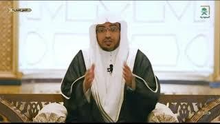 منقبة جليلة لوالد الإمام البخاري رحمه الله - الشيخ صالح المغامسي