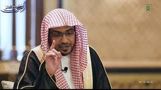 """برنامج """"مع القرآن11"""" - الحلقة (8) - """"الشِّدَّة في كتاب الله (1)"""" - الشيخ صالح المغامسي"""