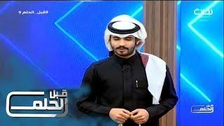 #قبل_الحلم9 | يا جماهير اسمعوني - محمد آل بريك
