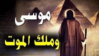 هل تعلم كيف مات موسى عليه السلام وفي اي دولة عربية دفن ولماذا ضـ ـرب ملك المــ ـوت