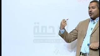 البرامج التعليمية | مادة الأحياء | الأستاذ محمد فرج  | 08 - 12 -2018