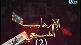 """"""" اغتيال الحسين """" شيعة الكوفة إغتالوا الحسين بعدما بايعوه   برنامج الارهاب الشيعي الحلقة الثانية"""