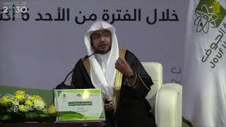 الارتباط بالوطن - الشيخ صالح المغامسي