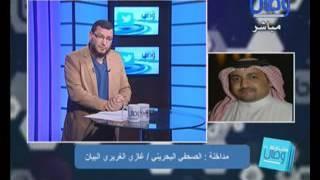 """""""مداخلة الإعلامي البحريني الأستاذ"""" غازي الغريري _ قناة وصال"""