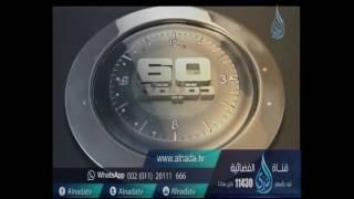 المحاكمات التأديبية | 60 دقيقة | المستشار محمد ابراهيم 8 11 2016