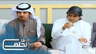 #قبل_الحلم8 | يا هاجسي - محمد العازمي