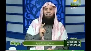 حياتنا | هل للقاتل توبة  اسمع الرد من الشيخ عبدالعظيم بدوي
