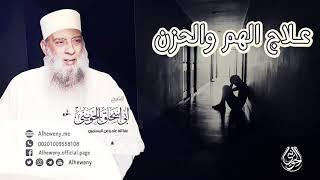 علاج الهم والحزن | من أجمل خطب الشيخ الحويني