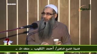 مشروع حصالة الخير  5   - لفضيلة الشيخ الدكتور/ أحمد النقيب  -- حفظه الله --