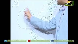 البرامج التعليمية للثانوية العامة || مادة الاحياء مع الدكتور محمد فرج || 5-10-2019 ||