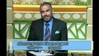 وصفات سحريه لعلاج الكحة المزمنه وتنميل الأطراف وضعف المناعة مع د عادل عبد العال