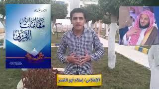 الحلقة الثالثة من برنامج مقامات القرني إلقاء الإعلامي الأستاذ/ إسلام أبو النصر