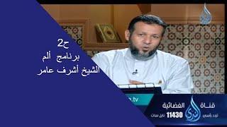 ألـــم   الشيخ أشرف عامر 7-6-2016