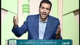 عيادة الرحمة || الدكتور /عماد عبد الله || استشاري جراحة الأنف والأذن والحنجرة  || 8 11 2019