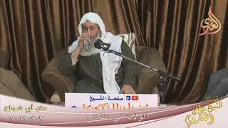 أبي شجاع (  الولاية في النكاح ) للشيخ مصطفى العدوي تاريخ 3 4 2019