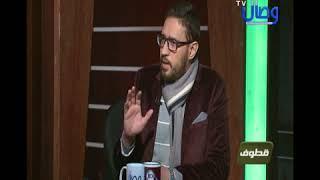 برنامج قطوف _ قناة وصال 12/12/2017