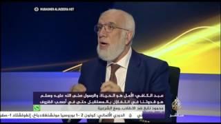 الأمل و التفاؤل في نفوس الشباب   قناة الجزيرة مباشر عمر عبد  الكافي 19-11-2016