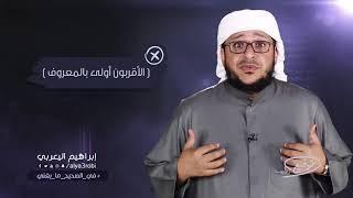 في الصحيح ما يغني _ حق ذي القربى _ إبراهيم اليعربي