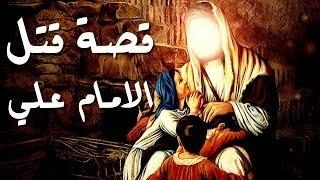 قصة مقتل الامام علي بن ابي طالب و اخر ما قاله لابنه الحسين - قصة تبكي الصخر