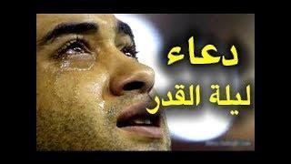 ماذا تقول إذا أدركت ليلة القدر  - دعاء ليلة القدر الذي قاله النبي محمد عليه الصلاة والسلام