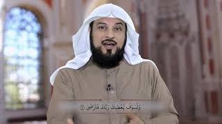 الفرقان الحلقة 39 | د. محمد العريفي