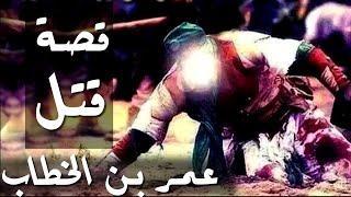 قصة قتل عمر بن الخطاب و اخر ما قاله لابنه - قصة تبكي الصخر