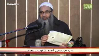 تقديم حصالة الخير أمام الشيخ - لفضيلة الشيخ الدكتور/ أحمد النقيب  – حفظه الله –