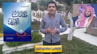 الحلقة الرابعة من : #مقامات_القرني تقديم الإعلامي المُتميّز الأستاذ/ إسلام أبو النصر