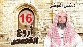 قصة الأعمى والأبرص والأقرع أروع القصص حلقة 16 نبيل العوضي