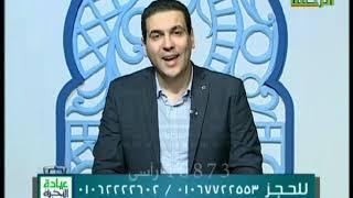 3 4 2019مع الدكتور  عماد عبد الله   أستشاري جراحة الأنف والأذن والجنجرة