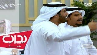 #قبل_الحلم1 | دخول المتسابق خميس المنصوري وعبدالله الخالدي