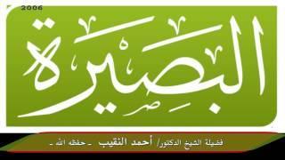 الدرس التاسع والعشرون من فتاوى المحاضرات 2006 - لفضيلة الشيخ الدكتور/ أحمد النقيب  – حفظه الله –