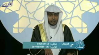 من أسباب نيل رضوان الله عزَّ وجلَّ - الشيخ صالح المغامسي