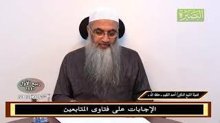 الإجابات على فتاوى المتابعين - 19 - 11- 2018 - لشيخ د. أحمد النقيب