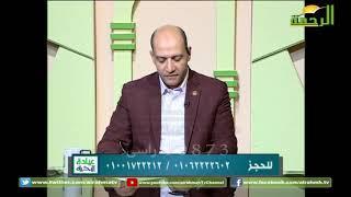 عيادة الرحمة || الدكتور مأمون أبو شوشه || تأخر النمو الذهنى عند الأطفال || 19-10-2019