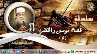 فضل العلم وشرفه  | قصة موسى والخضر (5) | الشيخ الحويني