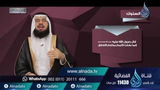 السلوك | رسائل |ح2 | د. عادل بن علي الشدي