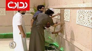 تصليح الجدار للمرة الثانية - عبدالسلام وعبدالقادر الشهراني ومحمد بن جخير | #زد_رصيدك37