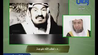 المملكة العربية السعودية 78 عاما في حماية التوحيد _ قناة وصال _ 23/9/2017