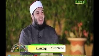 إحذر أيها العبد هذه الخطوط الحمرااااء مع الشيخ أحمد جلال و المشايخ الكرام