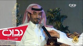 لقاء مع ناصر الرزيني | زياد الشهري