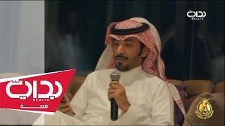 لقاء مع ناصر الرزيني | سعود فهد