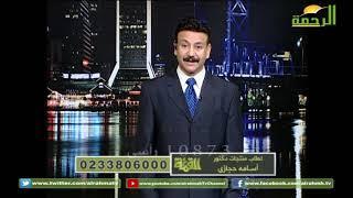 ناقص واحد    الدكتور اسامة حجازى    الكبد فى السنة النبوية    4-10-2019   