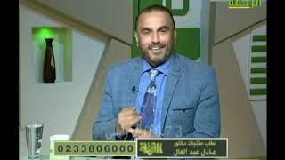 أرخص وأسرع طريقة تجنبكم المغص الكلوى وخاصة فى الشتاء مع د عادل عبد العال و ملهم العيسوى