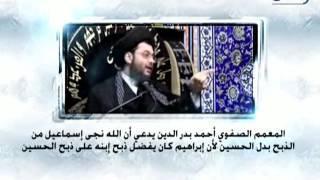 قناة وصال المعمم الصفوي أحمد بدر الدين يدعي أن الله نجي اسماعيل من الذبح بدل الحسين