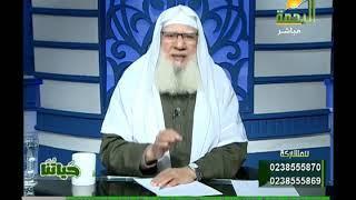حياتنا | حكم افطار يوم في رمضان بغير عذر  وهل له كفارة | د. عبدالله شاكر