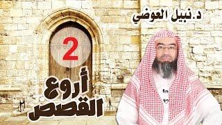 أروع القصص نبيل العوضي الحلقة الثانية قصة الجن