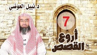 أروع القصص الحلقة 7 قصة الغلام الشيخ نبيل العوضي