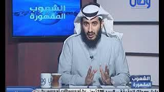 برنامج الشعوب المقهورة_ قناة وصال _ 29/11/2017